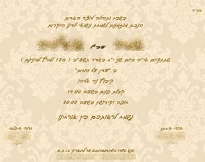 הזמנה1
