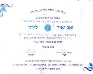 הזמנה12